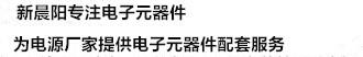 新晨阳连续16年为客户提供电子原器件配套服务