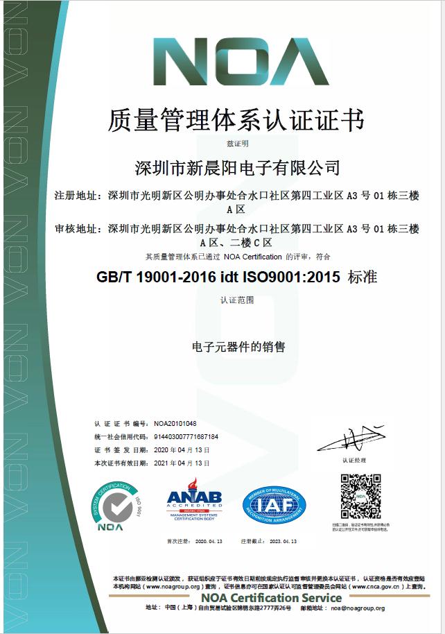 新晨阳ISO认证证书