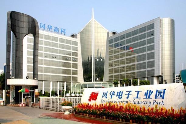 风华高科一级代理商-深圳新晨阳电子