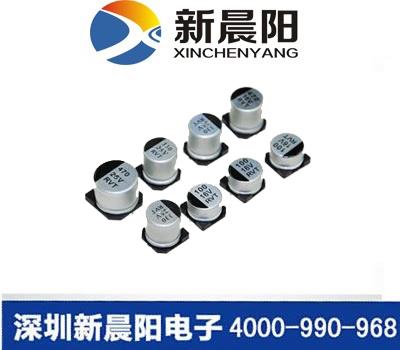 新晨阳铝电解电容