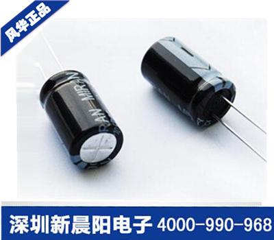 高频低阻型铝电解电容器(全系列)