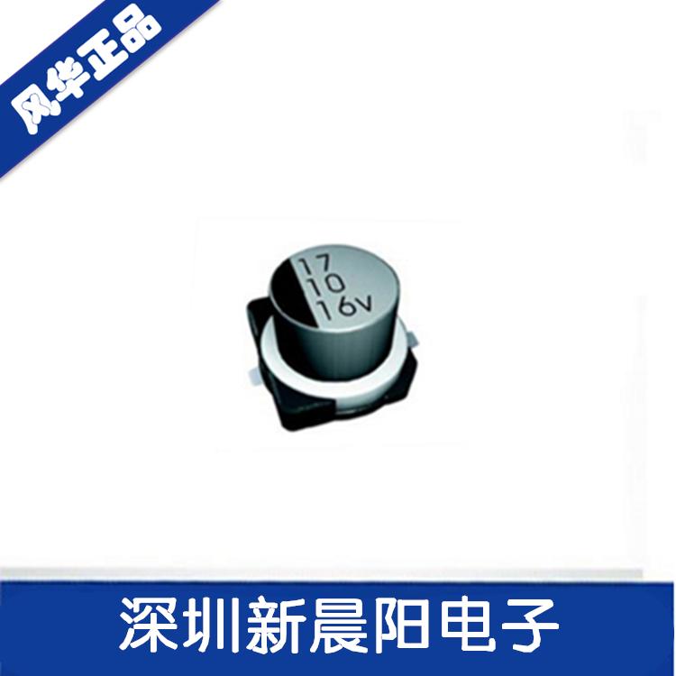 贴片铝电解电容器